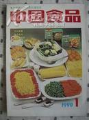 中国食品1990年 第1期
