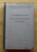 俄文原版 数学书     请看图