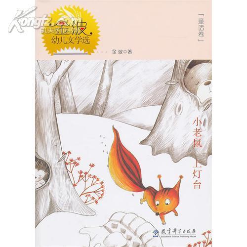 小老鼠 上灯台(童话卷)金波幼儿文学选