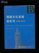 福建文化发展蓝皮书(2009~2010)