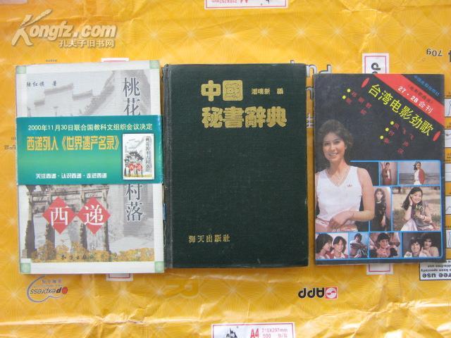 中国秘书辞典