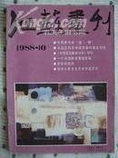 江苏画刊1988年 第10期