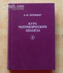 数学分析教程(第一卷,俄文版)精装