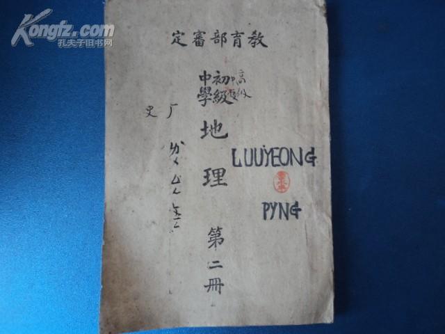 初级中学地理 第二册    中华民国35年  唐冠芳等绘图