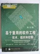 软件工程丛书--基于重用的软件工程:技术、组织和控制(英文版)