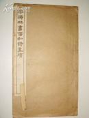 民国老字帖:梁诗正·梁芗林书倡和诗真迹