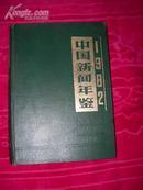 1982年 中国新闻年鉴 创刊号  张友渔 发刊词