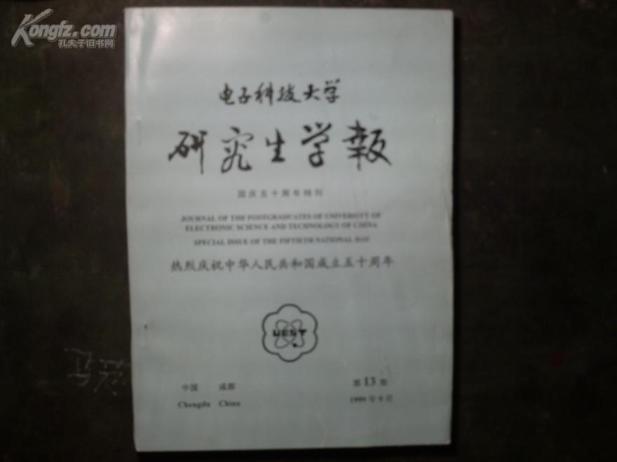 电子科技大学研究生学报 国庆五十周年特刊