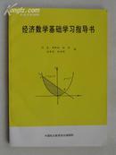 经济数学基础学习指导书