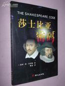 莎士比亚密码
