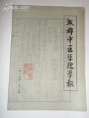 成都中医学院学报1983年第2期