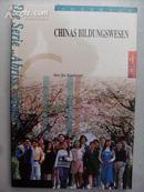 中国教育(日文版)