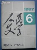 人民文学1987年第6期 旧期刊旧杂志