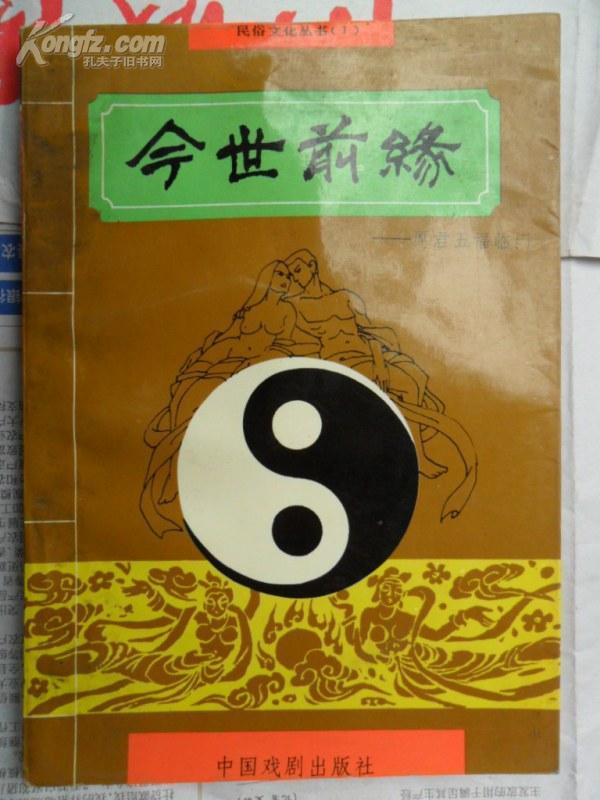 民俗文化丛书(1):今世前缘—愿君五福临门(32开 94年初版)
