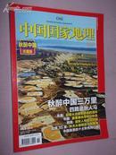 中国国家地理 秋醉中国珍藏版 2010年11期总第601期