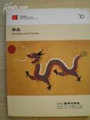 中国嘉德2003春季拍卖目录【邮品】2003.7.13
