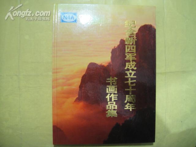 纪念新四军成立七十周年书画作品集