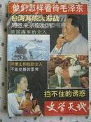 文学天地1992年 第3期