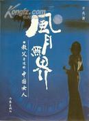 风月无界:教父身边的中国女人【作者京威签赠】(B2)