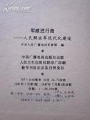 军威进行曲——人民解放军现代化建设系列报道(精)【徐向前题写书名。杨得志前言。1版1印!书后附插图。】