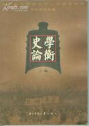 史学论衡:庆祝北京师范大学一百周年校庆