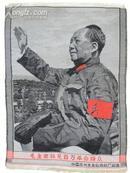 (丝织品)毛主席接见百万革命群众-16厘米-12厘米
