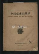 中医临床经验录(典型病例秘方验方单方)