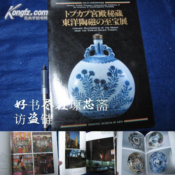 托普卡比宫殿秘藏——东洋陶瓷至宝展 中国陶瓷 海外图录