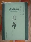 月华 第五册·第六卷——中国伊斯兰历史报刊萃编第二编(2008年影印500册 库存书 9.5品)