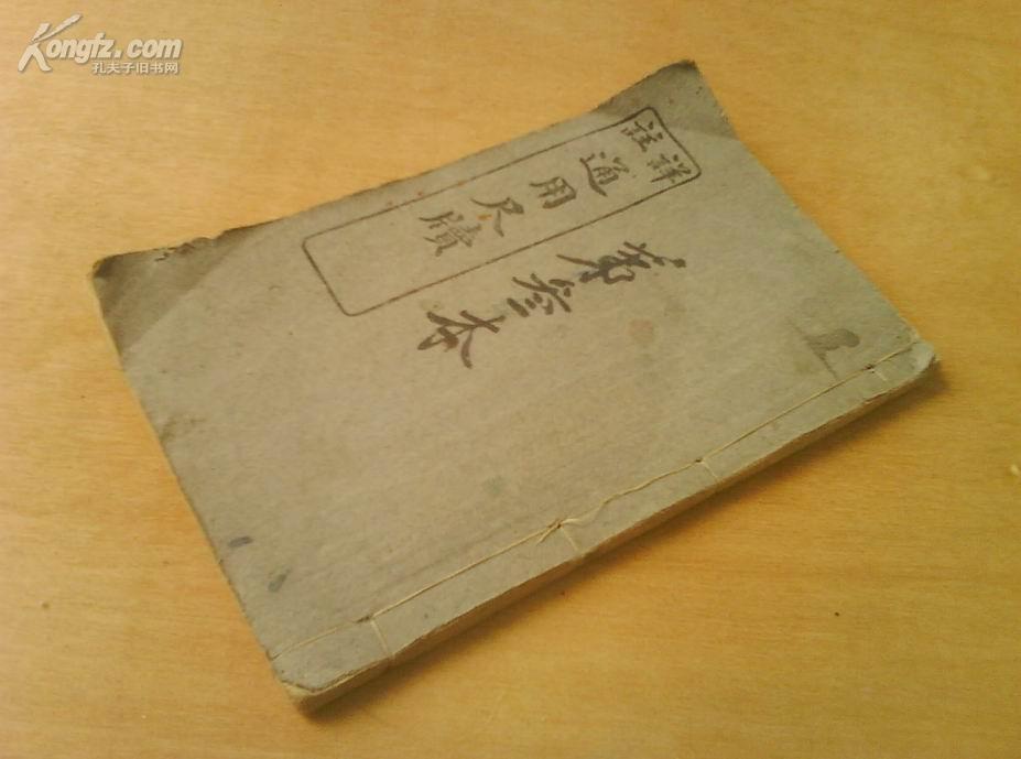 中华书局白纸线装《详注通用尺牍》(第三册 卷五)一册
