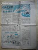 新少年报:1958.5.12