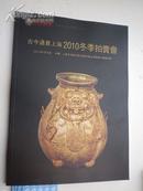 2011.1《 上海古今通宝:玉器. .瓷器.》拍卖.共1.2公分厚