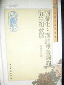 汉语史研究丛书:词汇化汉语双音词的衍生和发展