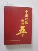 精美全彩画册:中国政协 走过五年(精)【大16开本硬精装,全新。全铜版纸彩印。颇具欣赏、收藏价值!】