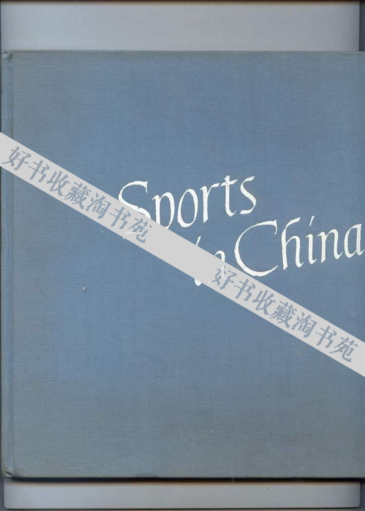 1956年摄影画册《中国体育》精装本出版前样本!主编签名批语!