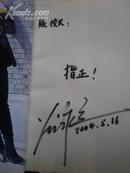 著者签名:谷永立《 主持人手记 》上海电视台新闻综合频道新闻主持人