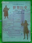 义务教育初中教科书·世界历史第二册