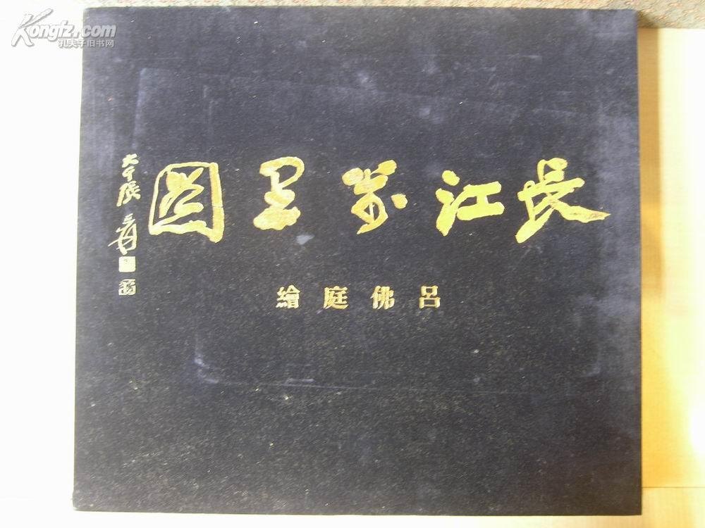 【宏篇巨制】1980年台湾历史博物馆【吕佛庭】精折绒面装:长江万里图 (32*3240CM)