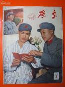 广东 1966年 第3期 【内页齐全,插图漂亮】请看清书影再下单!