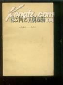 陈云同志文稿选编--(1956-1962)-0130