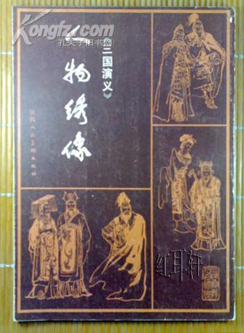 《三国演义》人物绣像