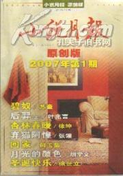小说月报原创版(2007.1)
