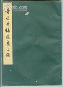 1973年初版【鲁迅手稿选集三编】