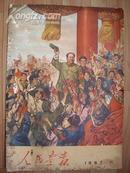 《人民画报》67年第11期 内附大型油画《毛林接见红卫兵》林彪题词 封面毛林绘画 游行串联大字报震撼。。。