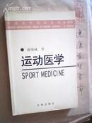 运动医学(中国现代科学百科全书 医学)