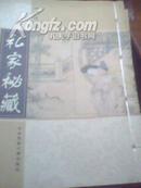 中国古典孤本小说  私家秘藏 (卷八) 【凤凰池】十六开