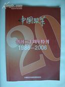 中国改革 创刊二十周年特刊1986-2006