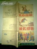 连环画:射雕英雄传(四)(浙江人民美术版85年印)