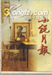 小说月报 (1999年度第3.4.6.7.10.11期)