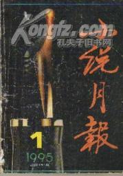 小说月报 (1995年度第1.5.8.9.10.12.期)
